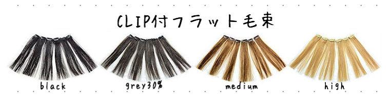 クリップ付きの人毛フラット毛束
