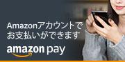 Amazon Payでかんたん購入