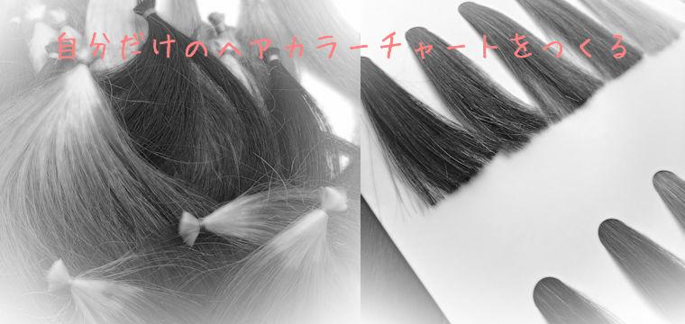 毛束を染めてヘアカラーチャートをつくる